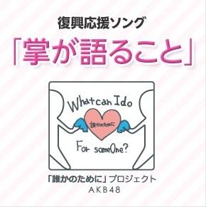 AKB初の無料配信「掌が語ること」.jpg