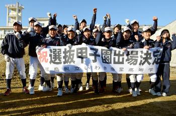 組合せが決まった2013年の春の甲子園(センバツ).jpg